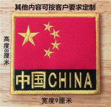 中国五星红旗臂章刺术贴袖章军迷冲锋衣贴章