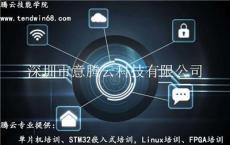 单片机培训班 STM32嵌入式培训