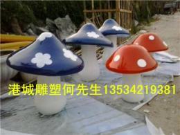 深圳户外玻璃纤维蘑菇雕塑