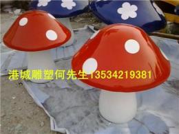 环境景象装饰玻璃钢蘑菇雕塑