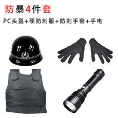 消防盾牌 防爆头盔等八件套 厂家直销