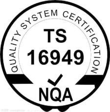 连云港TS16949汽车零部件质量认证