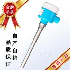 颗粒专用高温型单棒物位开关生产厂家