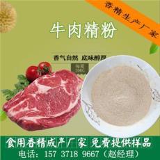 味科牛肉精粉香精浓香牛肉汤料