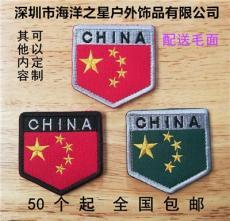 刺绣中国五星红旗魔术贴臂章户外背包贴章
