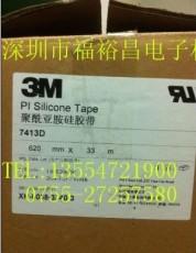 3M7413D金手指膠帶 成都3M茶色高溫膠帶