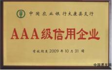 连云港AAA企业招投标信用评级