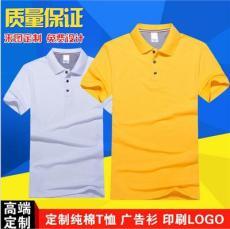 高端广告衫活动衫班服DIY定制定做logo设计