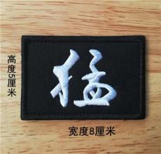 个性军迷魔术贴臂章背包贴章战术贴章袖章