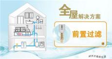 杭州怡口凈水前置過濾器