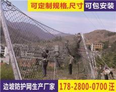四川巴中RXI-100环形边坡被动防护网厂家