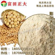 供应食品级膨化大豆粉
