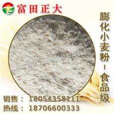 供应食品级膨化小麦粉