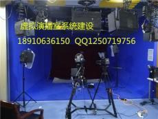 虛擬演播室設計搭建 演播室系統建設方案