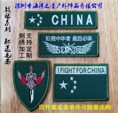 刺繡魔術貼臂章國旗徽章軍迷沖鋒衣貼背包貼