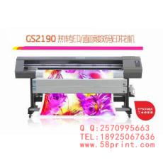 GS2190熱轉印/直噴數碼印花機