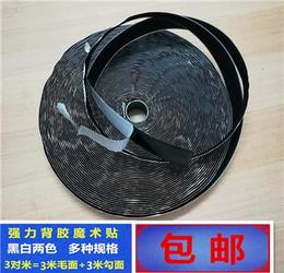 广东深圳魔术贴厂家尼龙搭扣子母粘合带粘扣