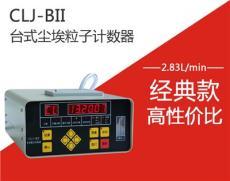 CLJ-BII尘埃粒子计数器