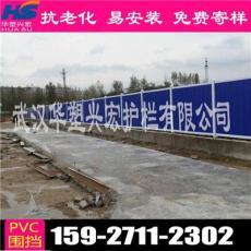 武汉江夏纸坊pvc围挡 纸坊工地施工围挡