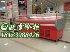東莞廠家批發超市鮮肉冷藏柜報價多少