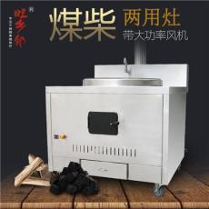 旺乡邻商用烧煤灶不锈钢煤柴两用灶