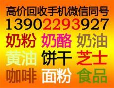 深圳回收過期奶粉