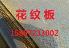 老挝 攀钢 花纹板批发