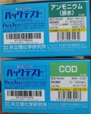 日本共立快速水质测试包 水质简易测定器COD