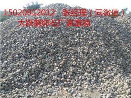 阜阳阜南县鹅卵石 优质厂家推荐