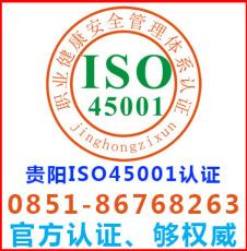 贵阳iso45001认证