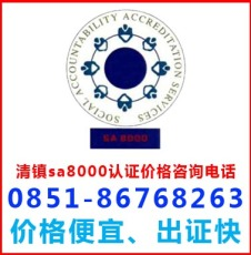 贵阳清镇sa8000认证