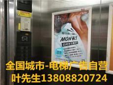 全国电梯视频 框架广告咨询服务中心