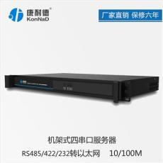 康耐德4串口服務器C2000-B2-UJE0401-CB1