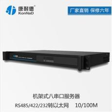 康耐德8串口服務器C2000-B2-UJE0801-CB1