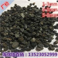福州生產海綿鐵除氧劑鍋爐除氧用海綿鐵