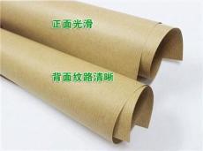 批发条纹牛皮纸 鸡皮纸 进口 国产