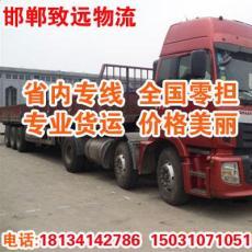 邯鄲到四川成都物流貨運專線 長途搬家