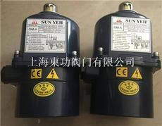 OM-A系列90 角行程电动执行器 台湾山野