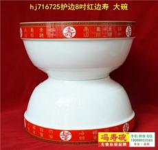德陽壽碗廠家 德陽壽碗定制 德陽壽碗批發