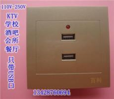 明装USB插座2孔两位36V/220V
