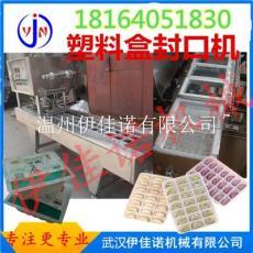 2型供应全自动盒装速冻水饺 汤圆 海鲜封口
