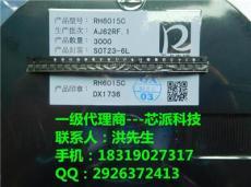 RH6015C單鍵觸摸芯片 小米手環專用觸摸IC