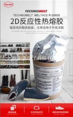 漢高TECHNOMELT PUR 2080鞋面粘接PUR熱熔膠