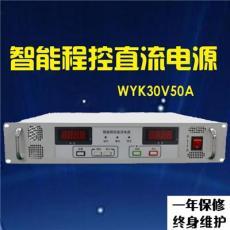 航宇吉力直流電源30v50a線性恒壓恒流可調