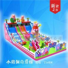 大型充氣城堡滑梯廣場游樂設備小豬佩奇滑梯