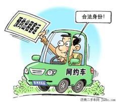 沈陽網約車didi打車快車專車賺錢嗎