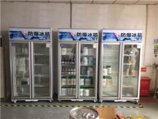 实验室防爆冰箱 400L