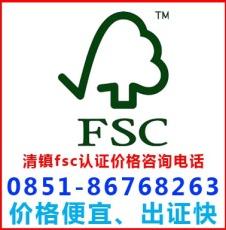 贵阳清镇fsc森林认证机构