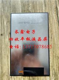苏州常年大量回收LG液晶屏