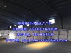 承德活性鈣 改性碳酸鈣 塑料用鈣粉廠家